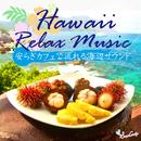 ハワイのリラックスミュージック ~安らぎカフェで流れる海辺サウンド~/RELAX WORLD