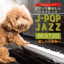 ピアノで聴きたいリラクシングJ-POPJAZZ BEST20 ~癒しの名曲集~/JAZZ PARADISE
