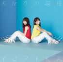 ふたりの羽根(アーティスト盤)/YURiKA