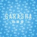 GARASHA-伽羅奢-/はなわちえ