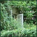 あなたのお部屋にピアノとかがやく愛を/Various Artists