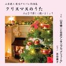 クリスマスのうた/山本 健二・アリュール