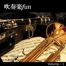 吹奏楽fun-Vol.1/吹奏楽funウインドオーケストラ