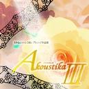 うみねこのなく頃に アレンジ作品集 AkoustikaIII/Pomexgranate.