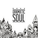 踊ラソ!/DRAMATIC SOUL(竹本健一、Hiro-a-key、ルンヒャン、Fire Lily)