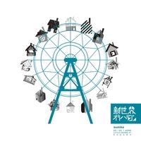 新世界オリハルコン/sumika