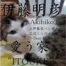 "愛う家 ""ITOUKE""/伊藤明彦"