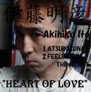 HEART OF LOVE/伊藤明彦