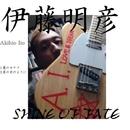 SHINE OF FATE/伊藤明彦