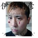 ATSUINAMIDA/伊藤明彦