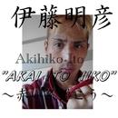 AKAI ITO HIKO ~赤い糸弾こう~/伊藤明彦