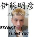 BECAUSE I LOVE YOU/伊藤明彦