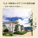 大正・昭和生れのなじみの唱歌25曲/山本 健二