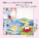 昭和(元年~20年)生れのなじみの童謡17曲/山本 健二