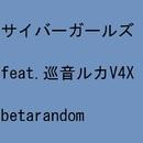 サイバーガールズ/betarandom