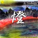 燈 -Tomoshibi-/指田愛