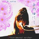 雨の日に… ~Instrumental version~/指田愛