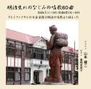 明治生れのなじみの唱歌60曲 1/山本 健二