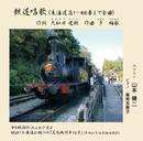 鉄道唱歌(東海道篇1~66)/山本 健二