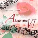 うみねこのなく頃に アレンジ作品集 AkoustikaVI/Pomexgranate.