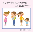 おなかの赤ちゃん うたが好き2/山本 健二