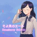 そよ風のエール/Strawberry Friends