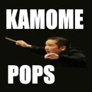 KAMOME Pops/かもめ吹奏楽団(指揮:平山貴史)