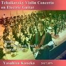 チャイコフスキー ヴァイオリン協奏曲 On E.Guitar/金子泰久