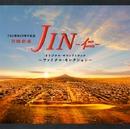 TBS系 日曜劇場「JIN -仁-」オリジナル・サウンドトラック ~ファイナル・セレクション~/ドラマ「JIN-仁-」サントラ~ファイナル・セレクション~
