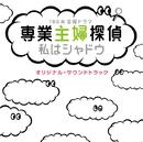 TBS系 金曜ドラマ「専業主婦探偵~私はシャドウ」オリジナル・サウンドトラック/V.A.