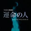 TBS系 日曜劇場「運命の人」オリジナル・サウンドトラック/V.A.