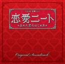 TBS系 金曜ドラマ「恋愛ニート~忘れた恋のはじめ方~」オリジナル・サウンドトラック/V.A.
