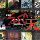 映画「劇場版 SPEC~天~」/V.A.