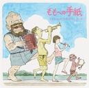 劇場アニメーション『ももへの手紙』オリジナルサウンドトラック/窪田 ミナ
