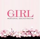 映画『ガール』オリジナル・サウンドトラック/河野 伸