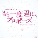 TBS系 金曜ドラマ「もう一度君に、プロポーズ」オリジナル・サウンドトラック/村松崇継