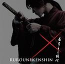 「るろうに剣心」オリジナル・サウンドトラック/佐藤直紀