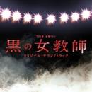 TBS系 金曜ドラマ「黒の女教師」オリジナル・サウンドトラック/ドラマ「黒の女教師」サントラ