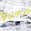 TBS系 木曜ドラマ9「レジデント~5人の研修医」オリジナル・サウンドトラック/ドラマ「レジデント~5人の研修医」サントラ