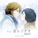 アニメ 冬のソナタ メモリアルアルバム/V.A.