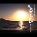 TBS系 日曜劇場「とんび」オリジナル・サウンドトラック/ドラマ「とんび」サントラ