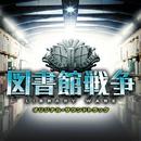 映画「図書館戦争」オリジナル・サウンドトラック/映画「図書館戦争」サントラ