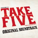 TBS系 金曜ドラマ「TAKE FIVE」オリジナル・サウンドトラック/ドラマ「TAKE FIVE」サントラ