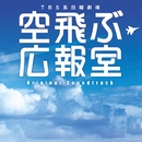 TBS系 日曜劇場「空飛ぶ広報室」オリジナル・サウンドトラック/ドラマ「空飛ぶ広報室」サントラ