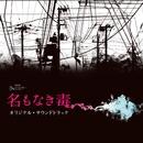 TBS系 月曜ミステリーシアター「名もなき毒」オリジナル・サウンドトラック/ドラマ「名もなき毒」サントラ