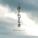 映画「許されざる者」オリジナル・サウンドトラック/「許されざる者」サントラ