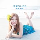 波乗りLIFE/斉藤利菜