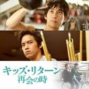 映画「キッズ・リターン 再会の時」オリジナル・サウンドトラック/遠藤浩二