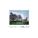 リメンバー/佐藤しのぶ