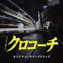 TBS系 金曜ドラマ「クロコーチ」オリジナル・サウンドトラック/ドラマ「クロコーチ」サントラ